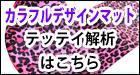 カラフルデザインマット テッテイ解析バナー.jpg