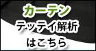 カーテン テッテイ解析バナー.jpg