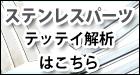ステンレスパーツ テッテイ解析バナー.jpg