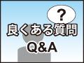 よくある質問.jpg